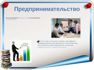 Предпринимательство В России, как и во многих странах, для ведения предприним