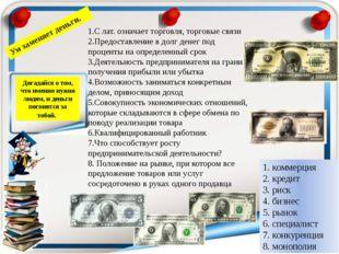 1.С лат. означает торговля, торговые связи 2.Предоставление в долг денег под