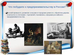 Что побудило к предпринимательству в России? Лесной промысел, развитие сельск