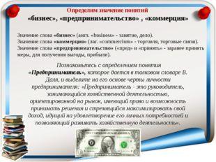 Определим значение понятий «бизнес», «предпринимательство» , «коммерция» Знач