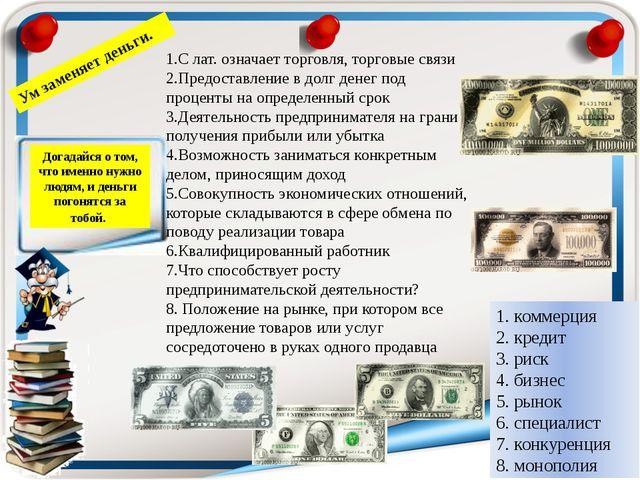 1.С лат. означает торговля, торговые связи 2.Предоставление в долг денег под...