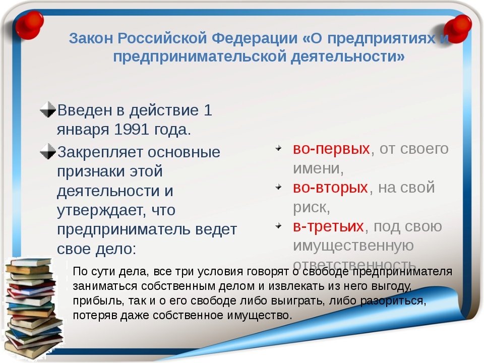 Закон Российской Федерации «О предприятиях и предпринимательской деятельности...