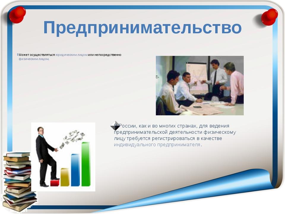 Предпринимательство В России, как и во многих странах, для ведения предприним...