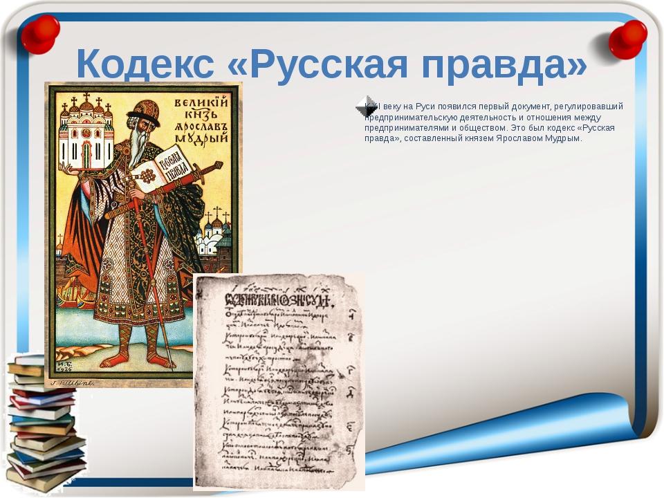Кодекс «Русская правда» К XI веку на Руси появился первый документ, регулиров...
