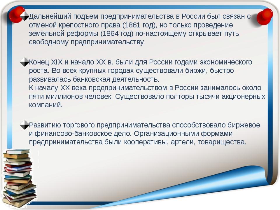 Дальнейший подъем предпринимательства в России был связан с отменой крепостно...