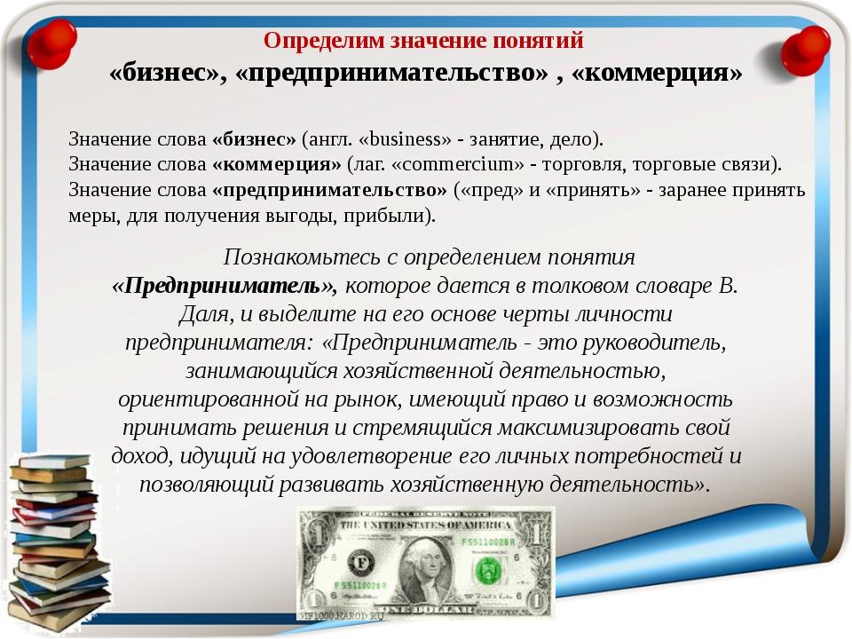 Определим значение понятий «бизнес», «предпринимательство» , «коммерция» Знач...