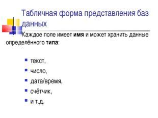 Табличная форма представления баз данных текст, число, дата/время, счётчик, и