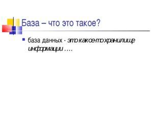 База – что это такое? база данных - это какое-то хранилище информации ….