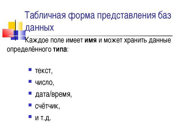 Табличная форма представления баз данных текст, число, дата/время, счётчик, и...
