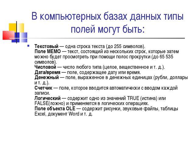 В компьютерных базах данных типы полей могут быть: Текстовый — одна строка те...