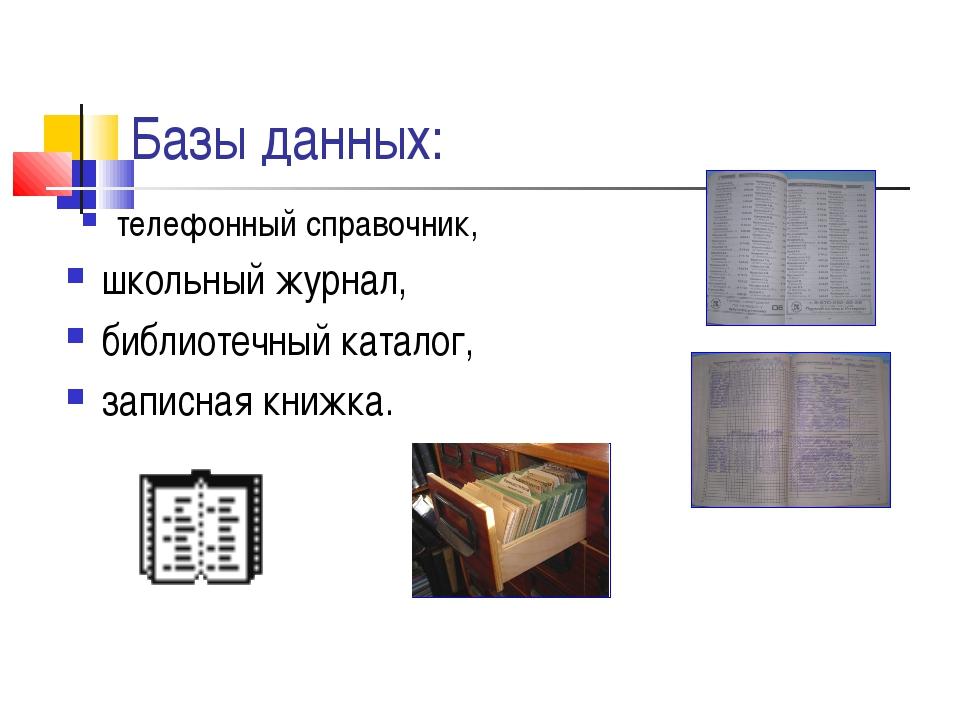 Базы данных: телефонный справочник, школьный журнал, библиотечный каталог, за...