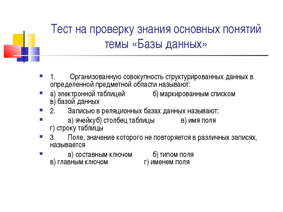 Тест на проверку знания основных понятий темы «Базы данных» 1. Организ...