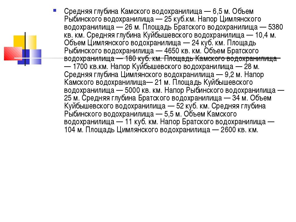 Средняя глубина Камского водохранилища — 6,5 м. Объем Рыбинского водохранилищ...