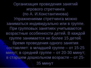 Организация проведения занятий игрового стретчинга (по А. И.Константинова) Уп