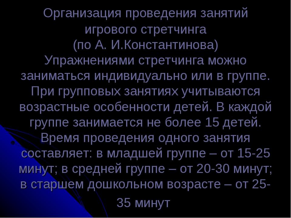 Организация проведения занятий игрового стретчинга (по А. И.Константинова) Уп...