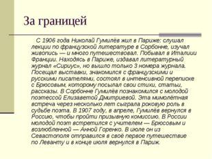 За границей С1906 годаНиколай Гумилёв жил вПариже: слушал лекции по францу