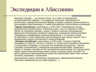 Экспедиции в Абиссинию Николай Гумилёв— не только поэт, но и один из крупней