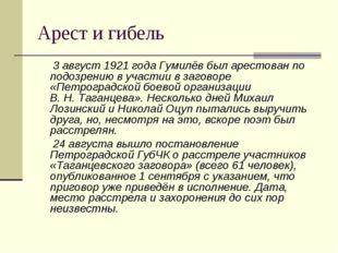 Арест и гибель 3 август1921 года Гумилёв был арестован по подозрению в участ