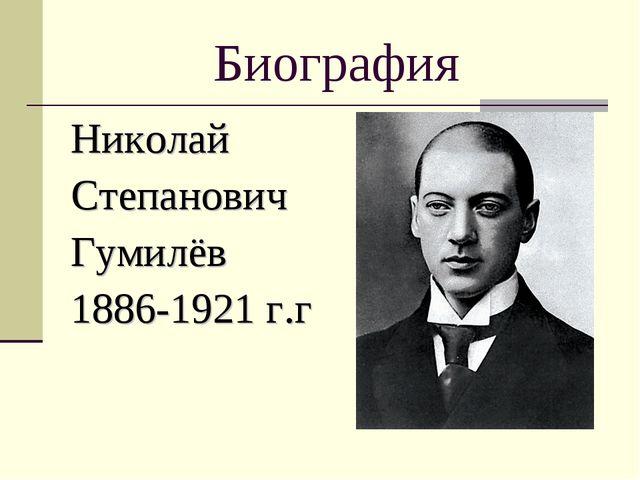 Биография Николай Степанович Гумилёв 1886-1921 г.г