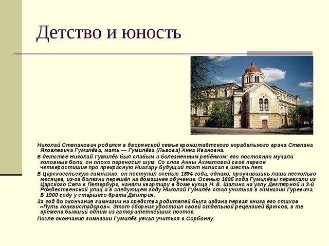 Детство и юность Николай Степанович родился в дворянской семье кронштадтского...
