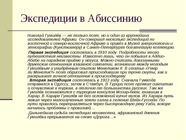Экспедиции в Абиссинию Николай Гумилёв— не только поэт, но и один из крупней...
