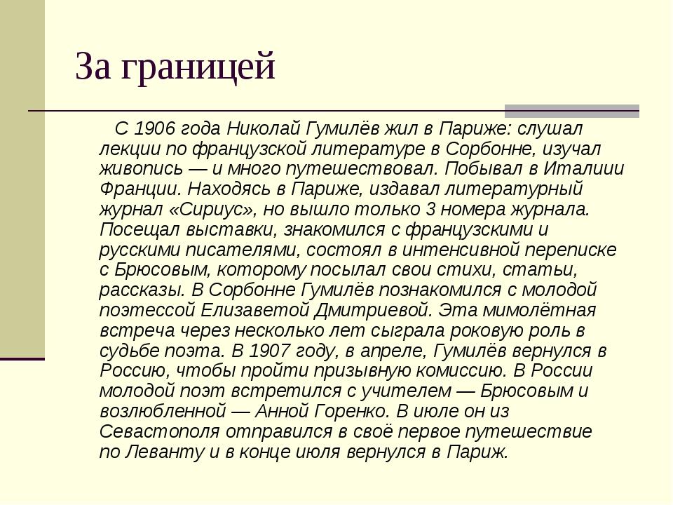 За границей С1906 годаНиколай Гумилёв жил вПариже: слушал лекции по францу...