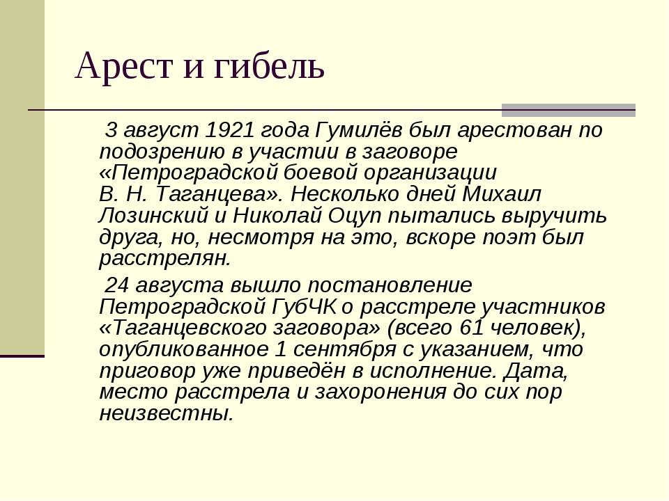 Арест и гибель 3 август1921 года Гумилёв был арестован по подозрению в участ...