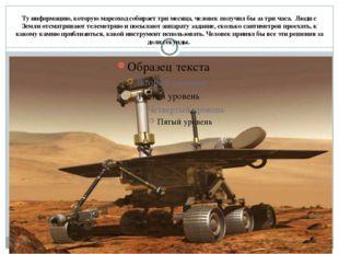 Ту информацию, которую марсоход собирает три месяца, человек получил бы за тр