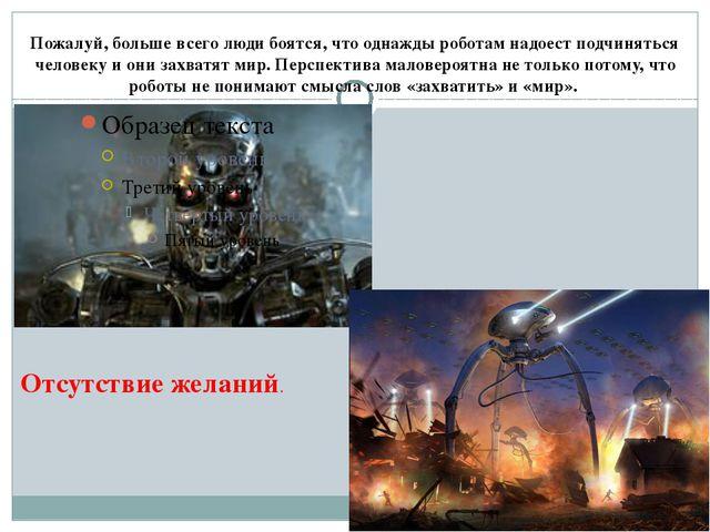 Пожалуй, больше всего люди боятся, что однажды роботам надоест подчиняться че...