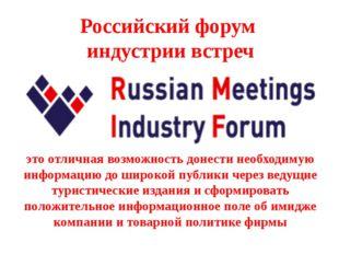 Российский форум индустрии встреч это отличная возможность донести необходиму