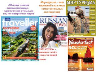 «Одинокая планета путешественников» - туристический журналдля тех, кто интер
