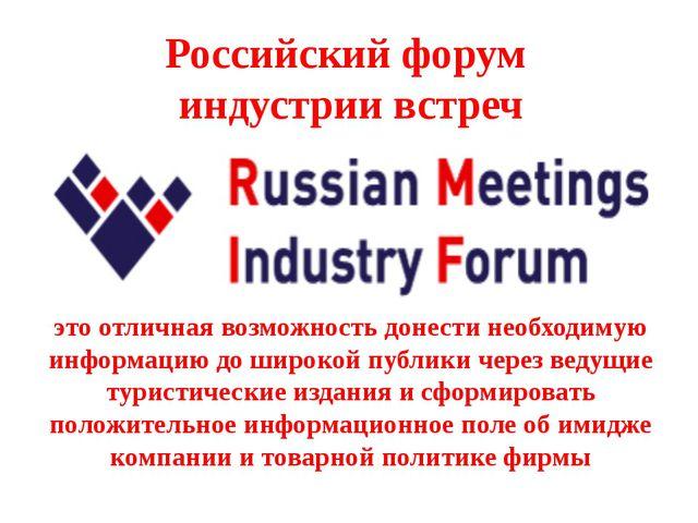 Российский форум индустрии встреч это отличная возможность донести необходиму...