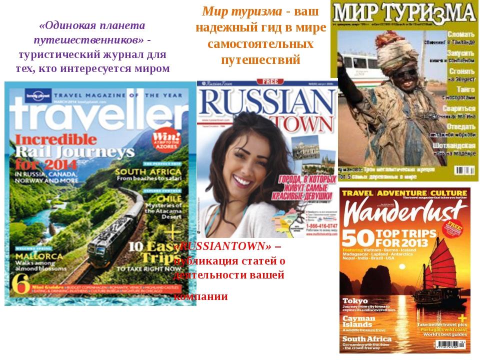 «Одинокая планета путешественников» - туристический журналдля тех, кто интер...