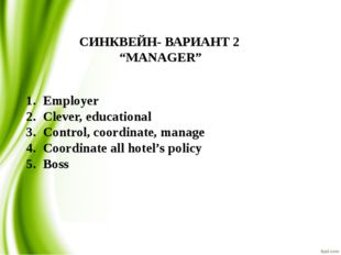 "СИНКВЕЙН- ВАРИАНТ 2 ""MANAGER"" Employer Clever, educational Control, coordinat"
