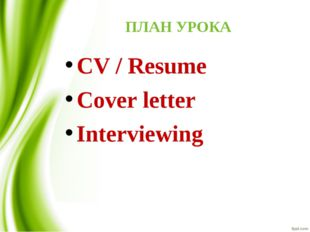 ПЛАН УРОКА CV / Resume Cover letter Interviewing