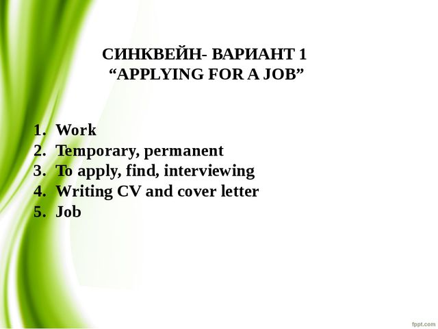 "СИНКВЕЙН- ВАРИАНТ 1 ""APPLYING FOR A JOB"" Work Temporary, permanent To apply,..."