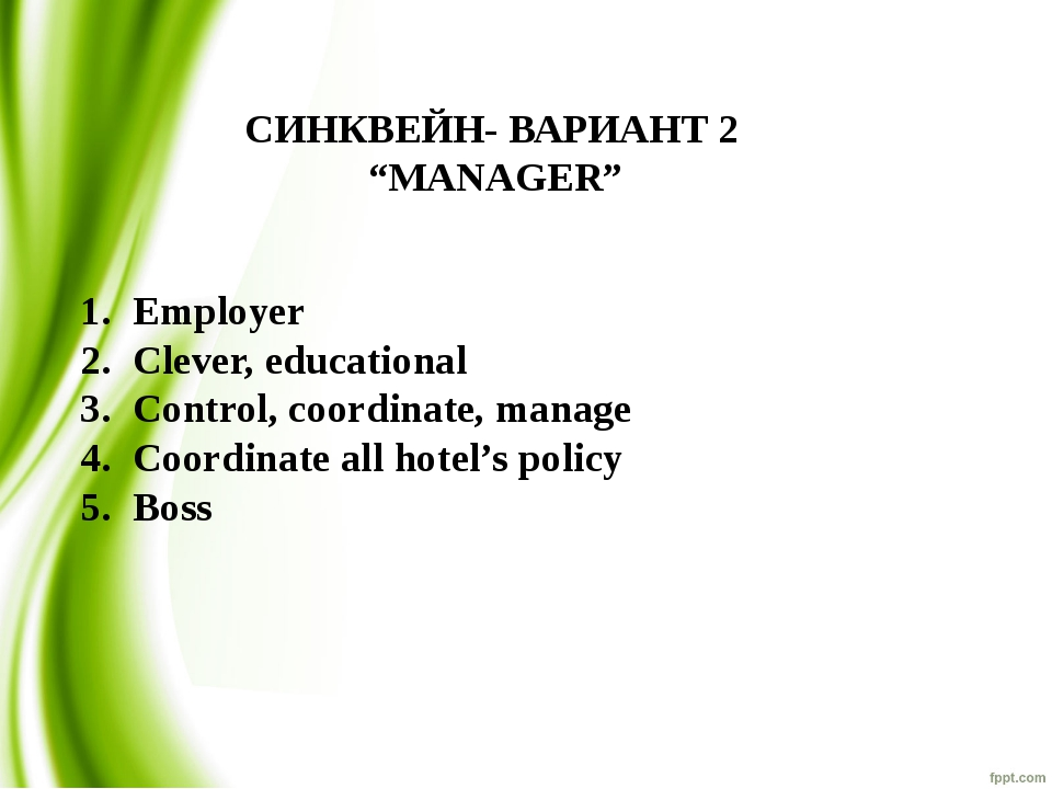 "СИНКВЕЙН- ВАРИАНТ 2 ""MANAGER"" Employer Clever, educational Control, coordinat..."