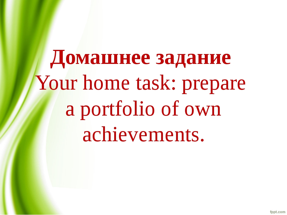 Домашнее задание Your home task: prepare a portfolio of own achievements.