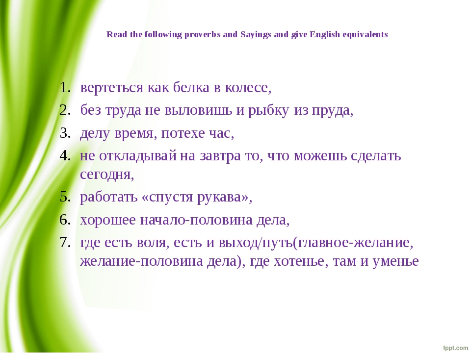 Read the following proverbs and Sayings and give English equivalents вертетьс...