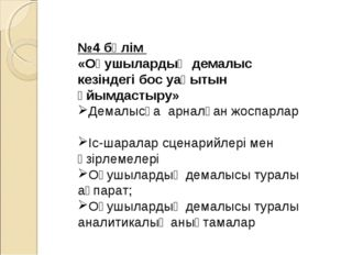 №4 бөлім «Оқушылардың демалыс кезіндегі бос уақытын ұйымдастыру» Демалысқа ар