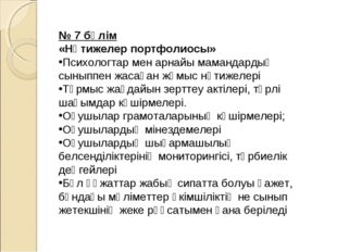 № 7 бөлім «Нәтижелер портфолиосы» Психологтар мен арнайы мамандардың сыныппен
