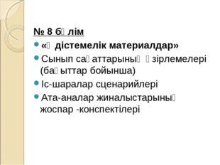 № 8 бөлім «Әдістемелік материалдар» Сынып сағаттарының әзірлемелері (бағытта