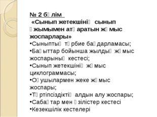№ 2 бөлім «Сынып жетекшінің сынып ұжымымен атқаратын жұмыс жоспарлары» Сынып