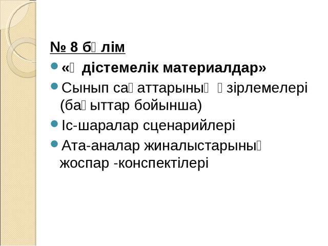 № 8 бөлім «Әдістемелік материалдар» Сынып сағаттарының әзірлемелері (бағытта...