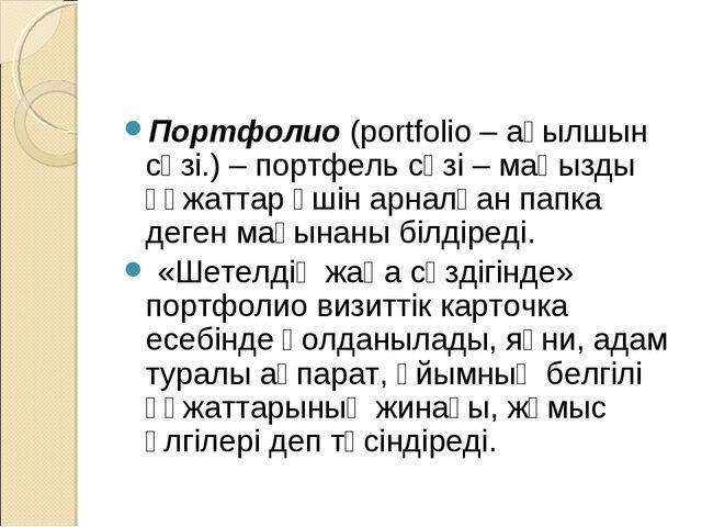 Портфолио (portfolio – ағылшын сөзі.) – портфель сөзі – маңызды құжаттар үшін...