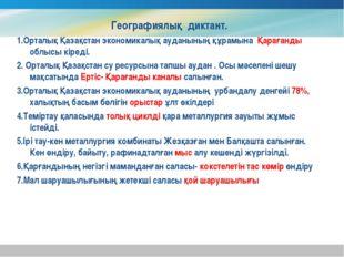 Географиялық диктант. 1.Орталық Қазақстан экономикалық ауданының құрамына Қар