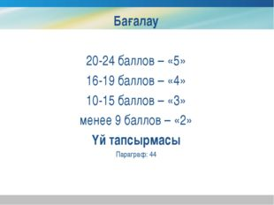 Бағалау 20-24 баллов – «5» 16-19 баллов – «4» 10-15 баллов – «3» менее 9 балл