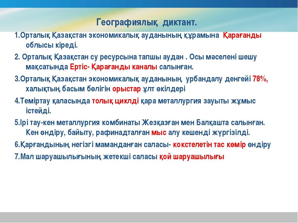 Географиялық диктант. 1.Орталық Қазақстан экономикалық ауданының құрамына Қар...