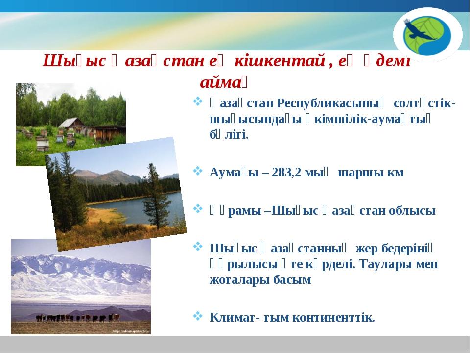 Шығыс Қазақстан ең кішкентай , ең әдемі аймақ Қазақстан Республикасының солтү...