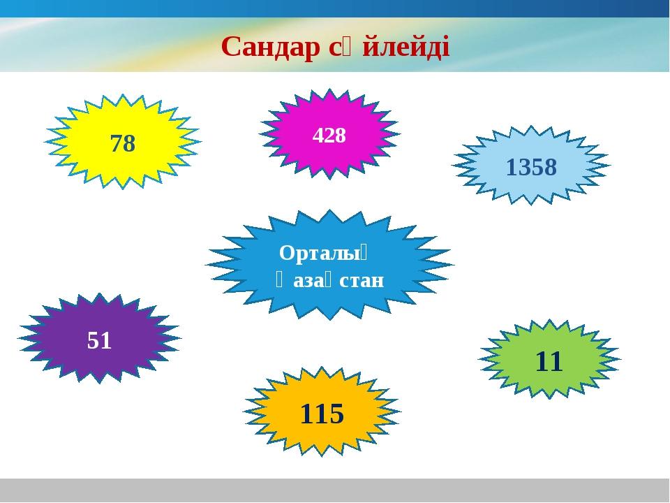 Сандар сөйлейді 78 11 115 1358 51 Орталық Қазақстан 428